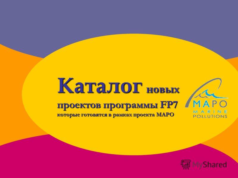 Каталог новых проектов программы FP7 которые готовятся в рамках проекта MAPO