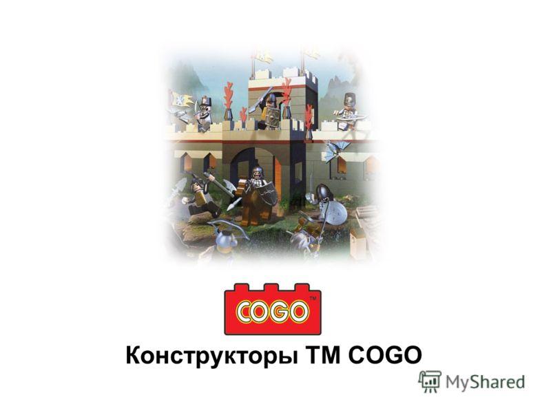 Конструкторы ТМ COGO