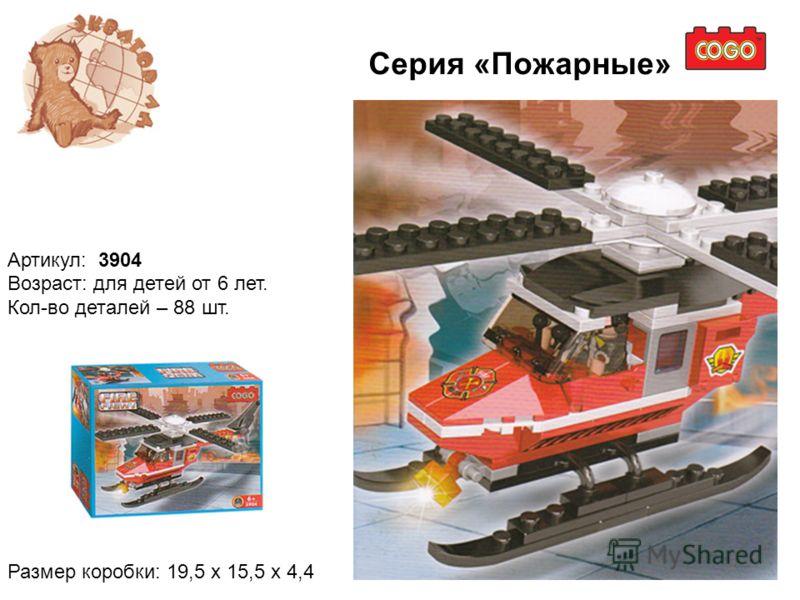 Серия «Пожарные» Артикул: 3904 Возраст: для детей от 6 лет. Кол-во деталей – 88 шт. Размер коробки: 19,5 x 15,5 x 4,4