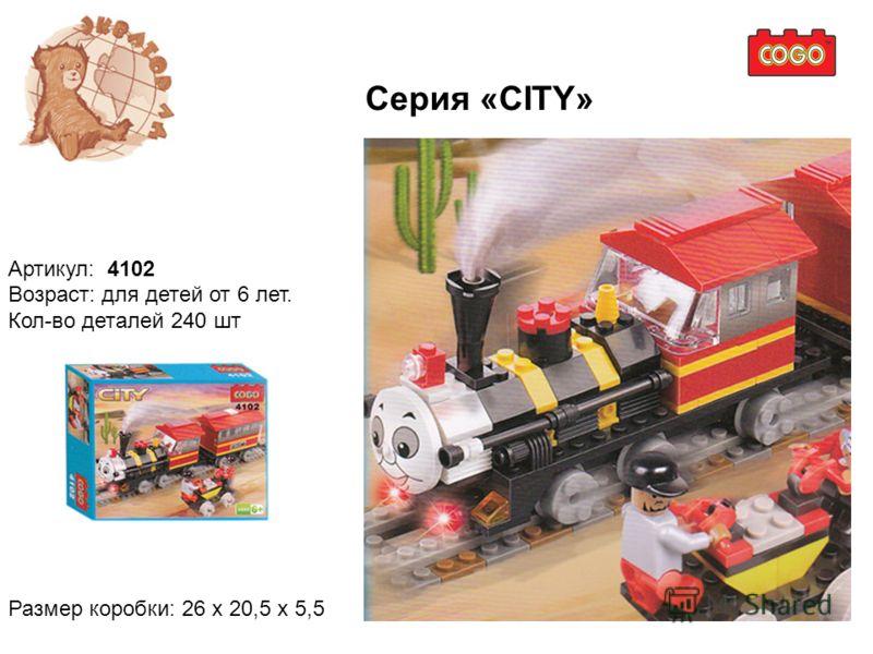 Серия «CITY» Артикул: 4102 Возраст: для детей от 6 лет. Кол-во деталей 240 шт Размер коробки: 26 x 20,5 x 5,5