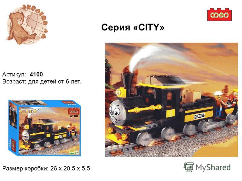 Серия «CITY» Артикул: 4100 Возраст: для детей от 6 лет. Размер коробки: 26 x 20,5 x 5,5