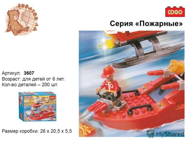 Серия «Пожарные» Артикул: 3607 Возраст: для детей от 6 лет. Кол-во деталей – 200 шт. Размер коробки: 26 x 20,5 x 5,5
