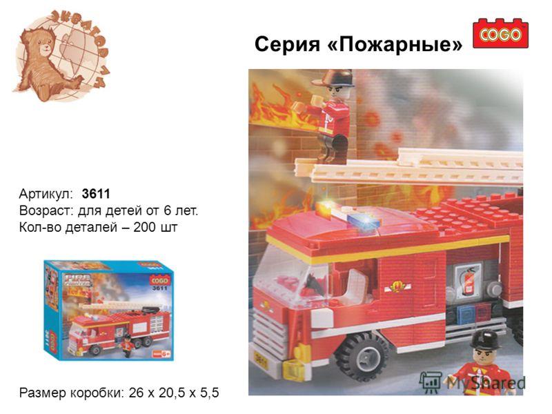 Артикул: 3611 Возраст: для детей от 6 лет. Кол-во деталей – 200 шт Размер коробки: 26 x 20,5 x 5,5 Серия «Пожарные»