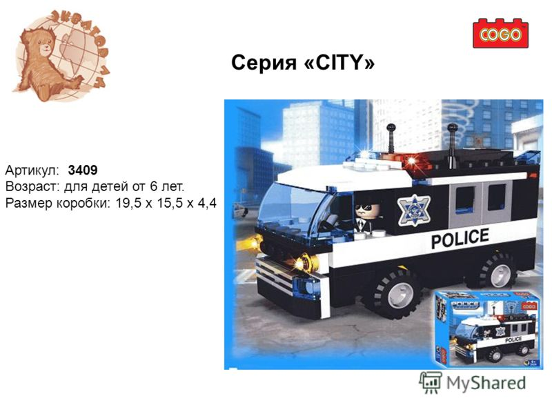 Серия «CITY» Артикул: 3409 Возраст: для детей от 6 лет. Размер коробки: 19,5 x 15,5 x 4,4