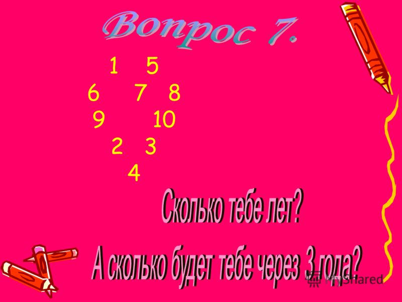 3+2= 4-3= 5+1= 6-3= 1 5 6 7 8 9 10 2 3 4