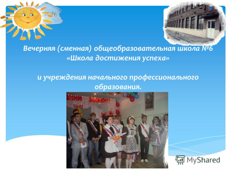 Вечерняя (сменная) общеобразовательная школа 6 «Школа достижения успеха» и учреждения начального профессионального образования.