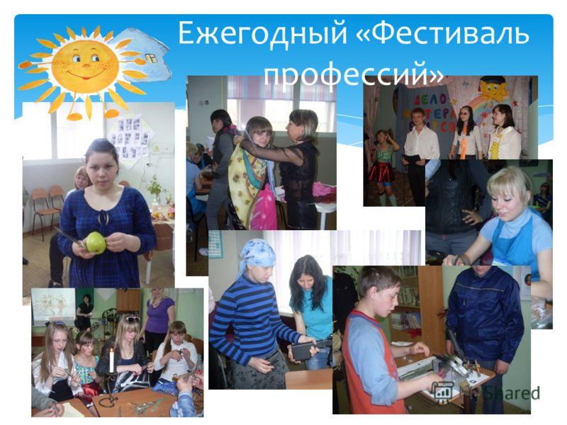 Ежегодный «Фестиваль профессий»