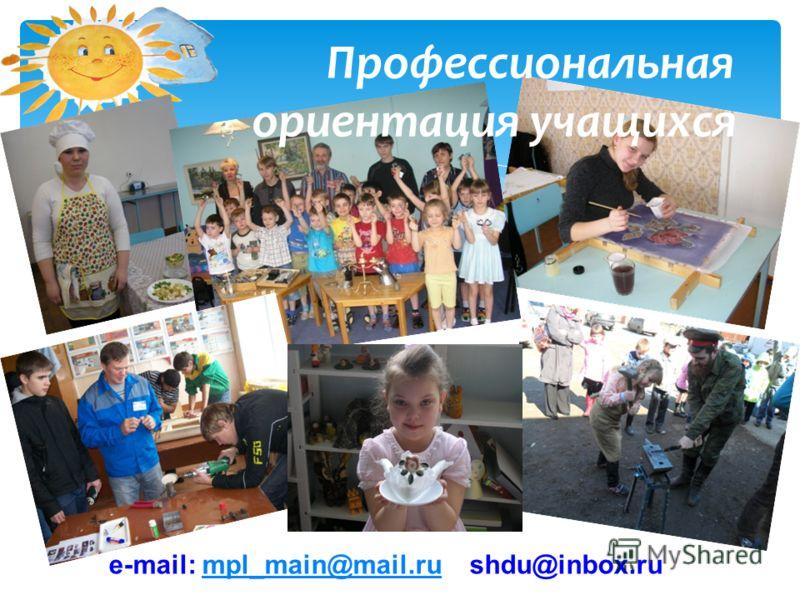 e-mail: mpl_main@mail.ru shdu@inbox.rumpl_main@mail.ru Профессиональная ориентация учащихся