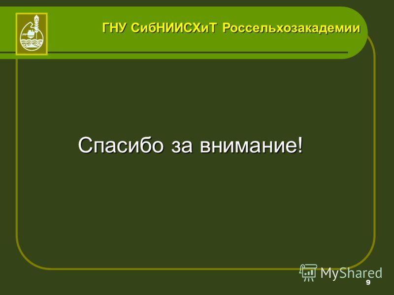 9 ГНУ СибНИИСХиТ Россельхозакадемии Спасибо за внимание!