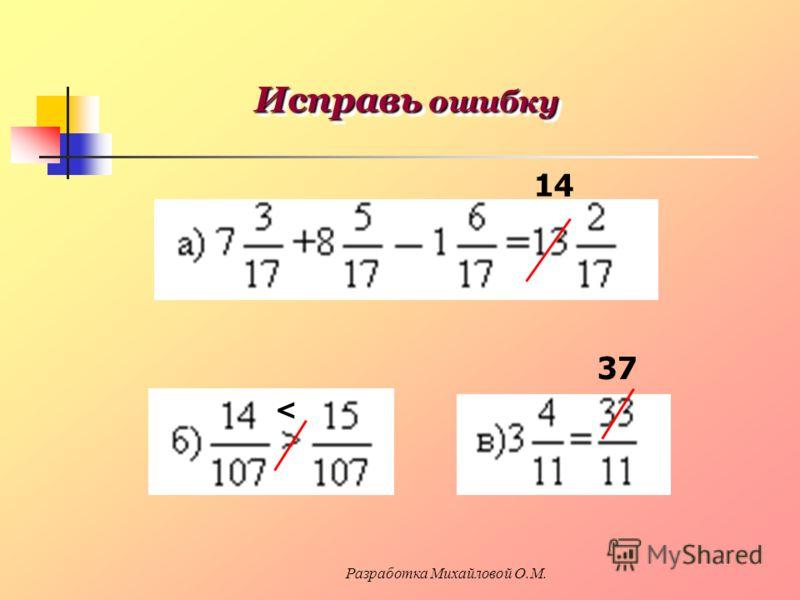 Исправь ошибку 14 37 < Разработка Михайловой О.М.