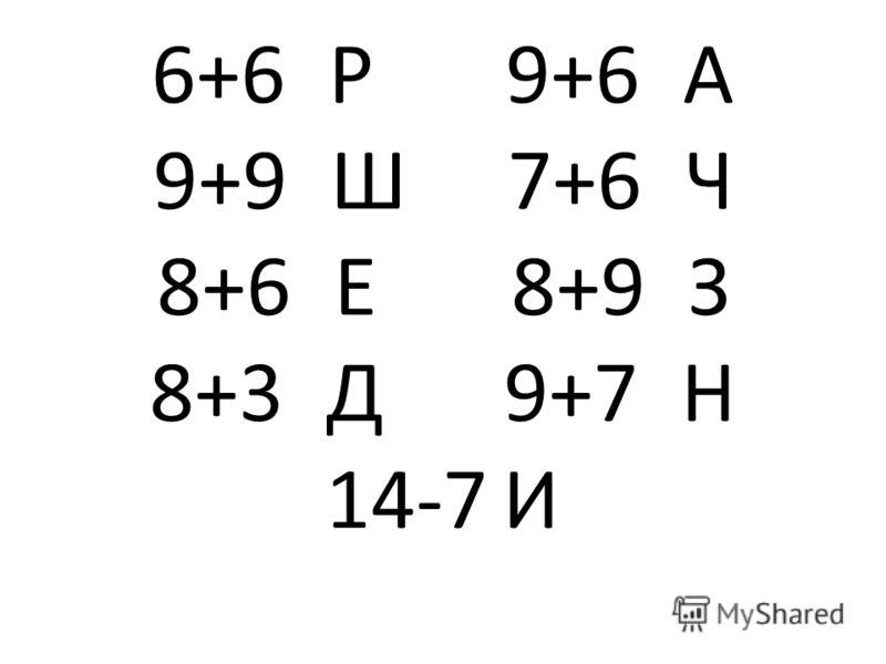 6+6Р9+6А 9+9Ш7+6Ч 8+6Е8+9З 8+3Д9+7Н 14-7И