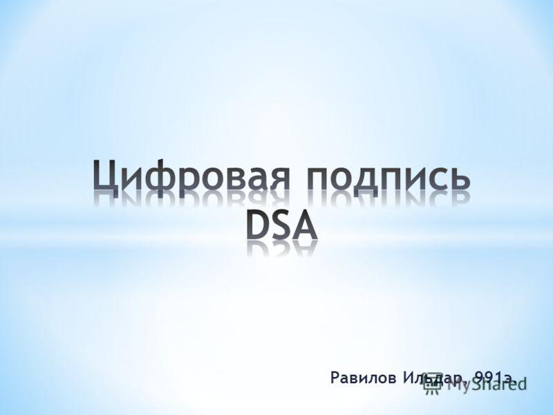 Равилов Ильдар, 991э.