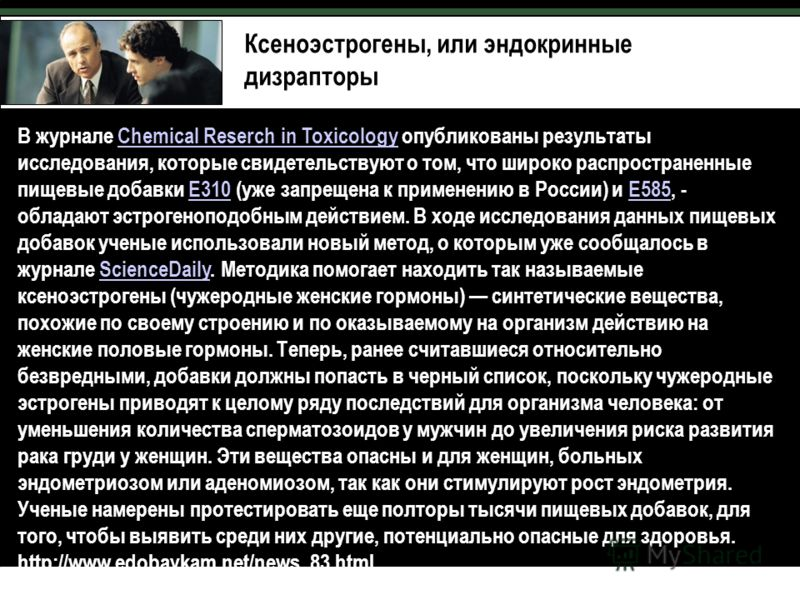 В журнале Chemical Reserch in Toxicology опубликованы результаты исследования, которые свидетельствуют о том, что широко распроcтраненные пищевые добавки E310 (уже запрещена к применению в России) и E585, - обладают эстрогеноподобным действием. В ход
