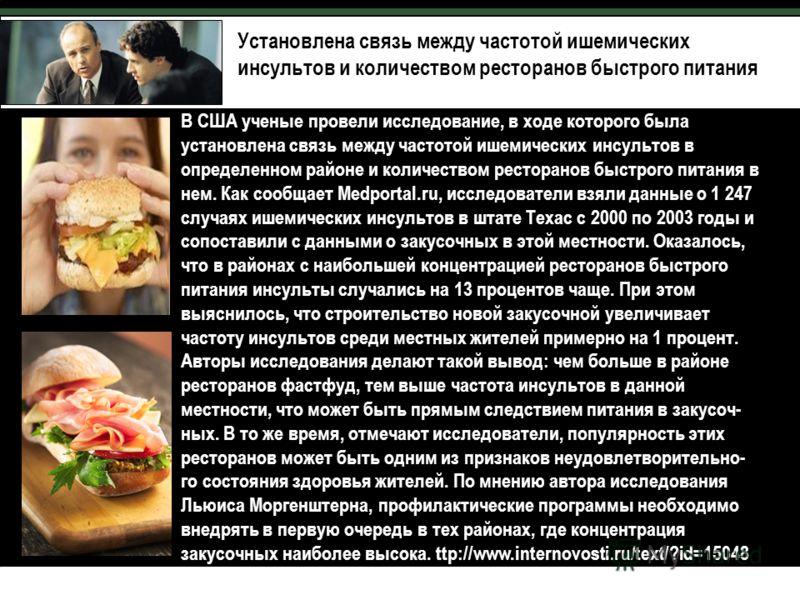 В США ученые провели исследование, в ходе которого была установлена связь между частотой ишемических инсультов в определенном районе и количеством ресторанов быстрого питания в нем. Как сообщает Medportal.ru, исследователи взяли данные о 1 247 случая