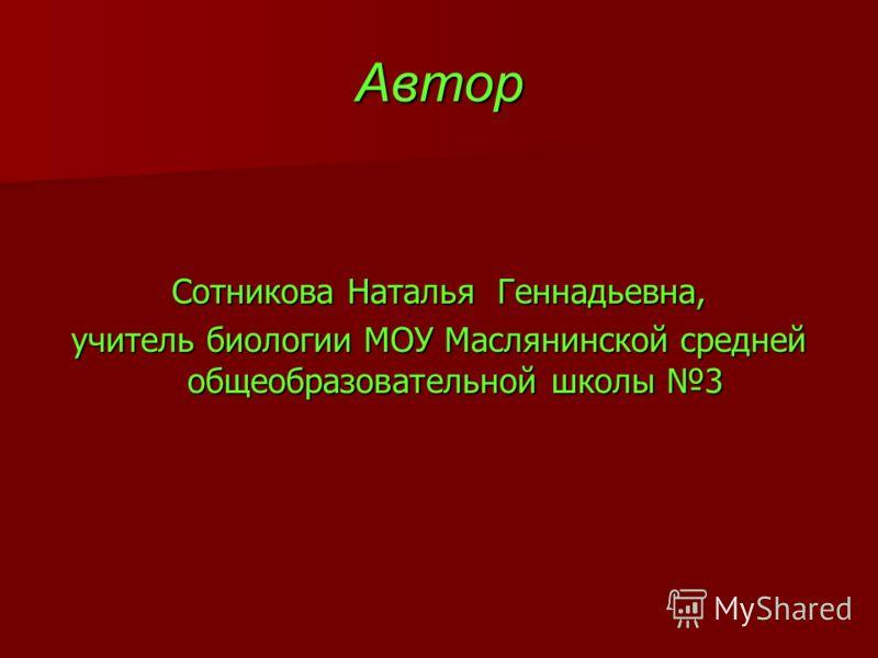 Автор Сотникова Наталья Геннадьевна, учитель биологии МОУ Маслянинской средней общеобразовательной школы 3
