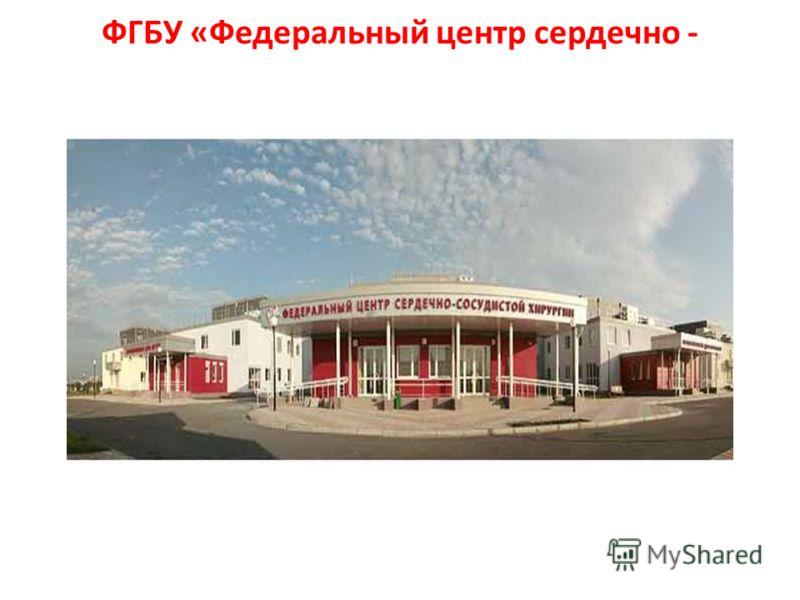 ФГБУ «Федеральный центр сердечно - сосудистой хирургии» Минздравсоцразвития г. Красноярск