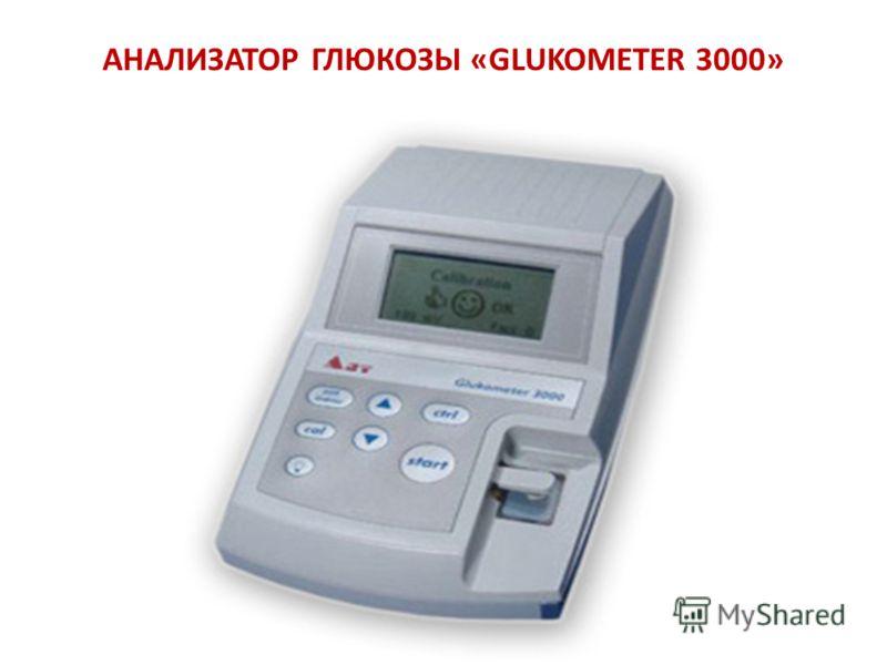 АНАЛИЗАТОР ГЛЮКОЗЫ «GLUKOMETER 3000»