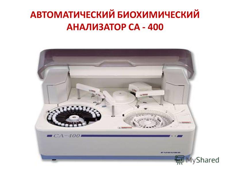 АВТОМАТИЧЕСКИЙ БИОХИМИЧЕСКИЙ АНАЛИЗАТОР CA - 400