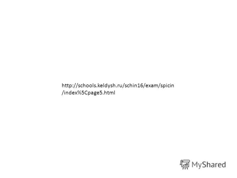 http://schools.keldysh.ru/schin16/exam/spicin /index%5Cpage5.html