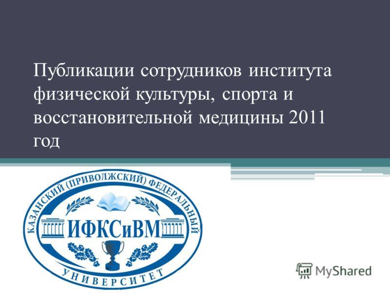 Публикации сотрудников института физической культуры, спорта и восстановительной медицины 2011 год