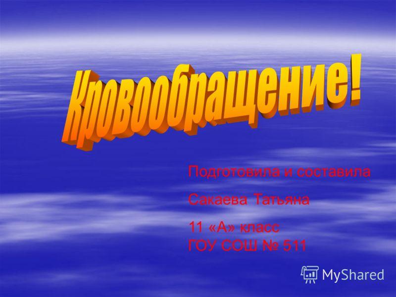 Подготовила и составила Сакаева Татьяна 11 «А» класс ГОУ СОШ 511