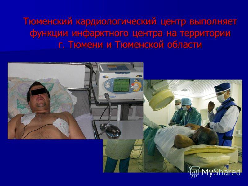 Тюменский кардиологический центр выполняет функции инфарктного центра на территории г. Тюмени и Тюменской области