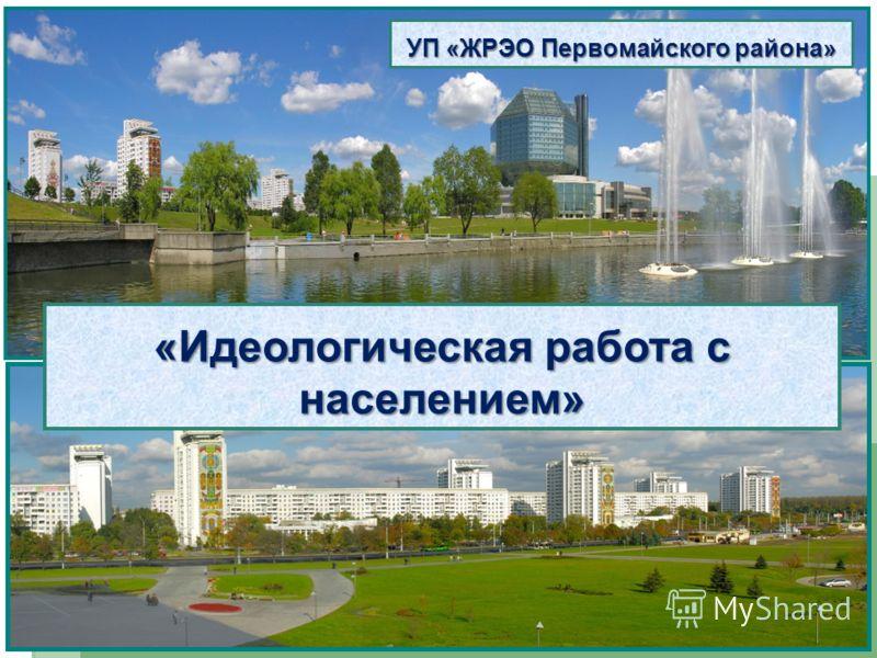 «Идеологическая работа с населением» УП «ЖРЭО Первомайского района»