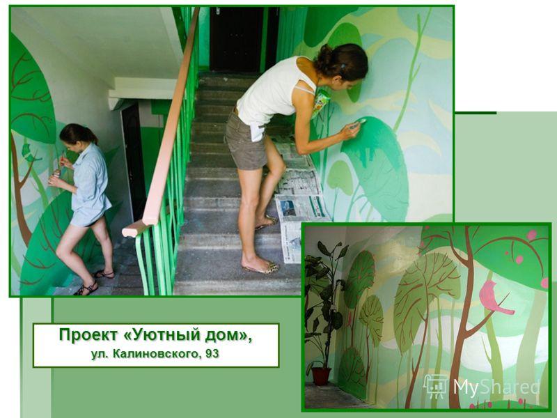 Проект «Уютный дом», ул. Калиновского, 93