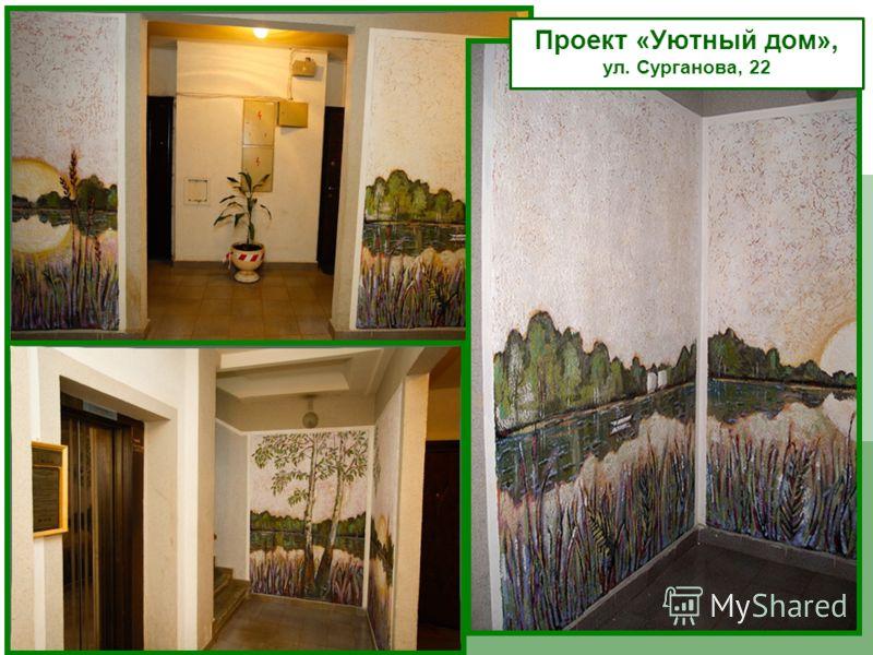 Проект «Уютный дом», ул. Сурганова, 22