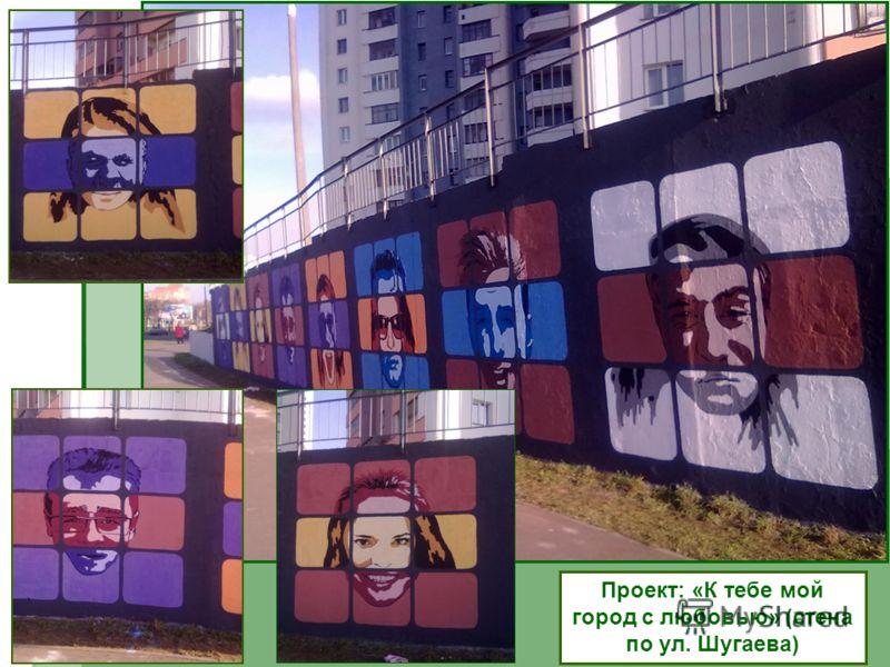 Проект: «К тебе мой город с любовью» (стена по ул. Шугаева)