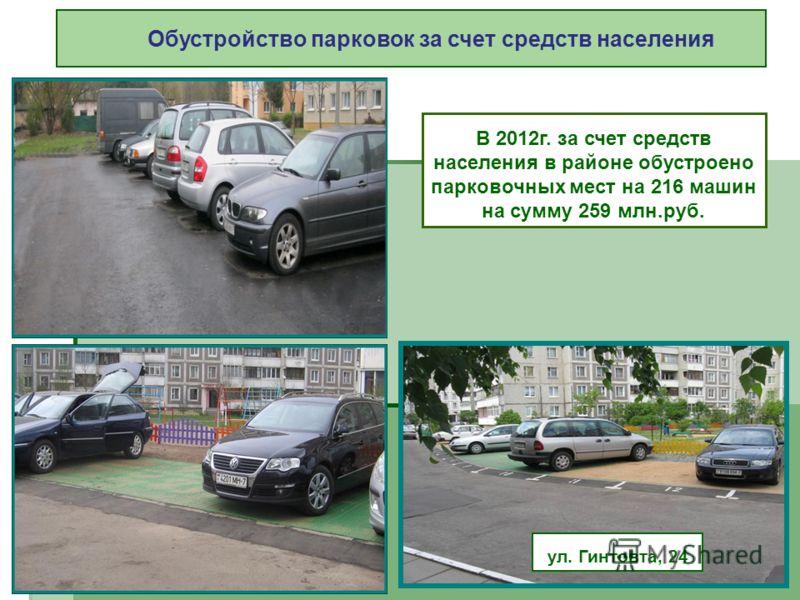 ул. Гинтовта, 24 Обустройство парковок за счет средств населения В 2012г. за счет средств населения в районе обустроено парковочных мест на 216 машин на сумму 259 млн.руб.