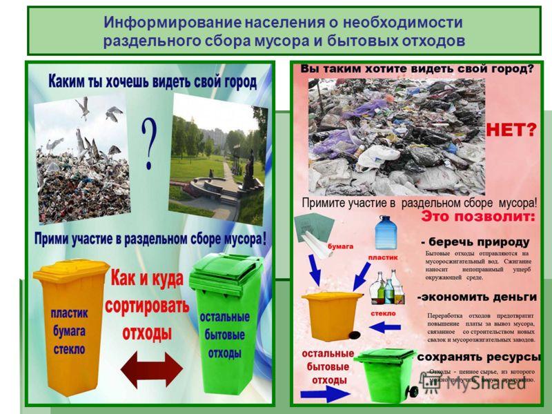 Информирование населения о необходимости раздельного сбора мусора и бытовых отходов