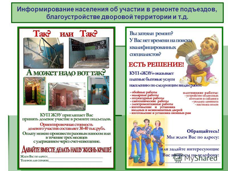Информирование населения об участии в ремонте подъездов, благоустройстве дворовой территории и т.д.