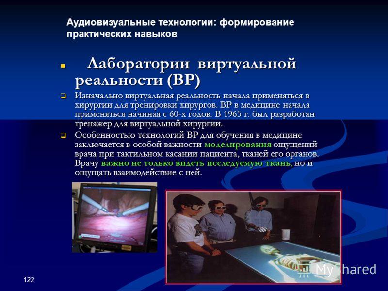 122 Лаборатории виртуальной реальности (ВР) Лаборатории виртуальной реальности (ВР) Изначально виртуальная реальность начала применяться в хирургии для тренировки хирургов. ВР в медицине начала применяться начиная с 60-х годов. В 1965 г. был разработ
