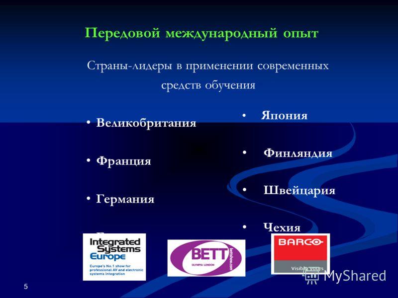 5 Передовой международный опыт Страны-лидеры в применении современных средств обучения Великобритания Франция Германия Бельгия Япония Финляндия Швейцария Чехия