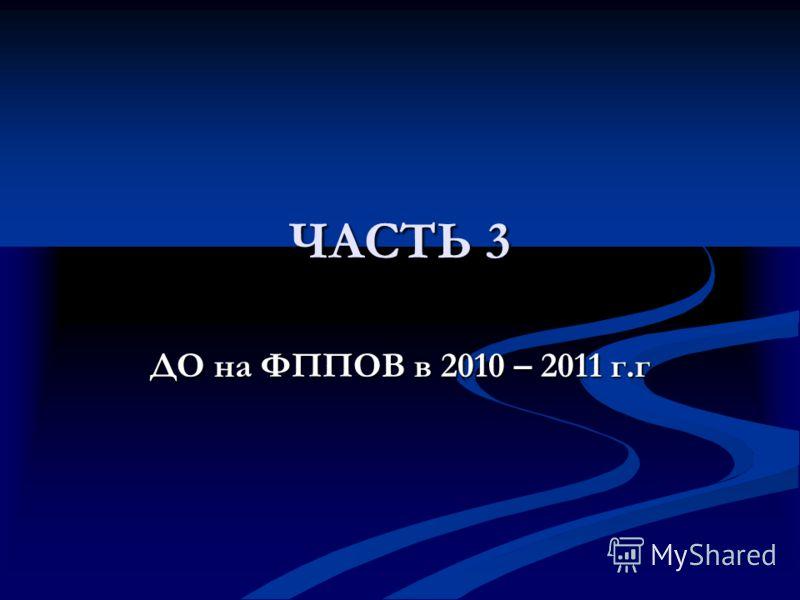 ЧАСТЬ 3 ДО на ФППОВ в 2010 – 2011 г.г