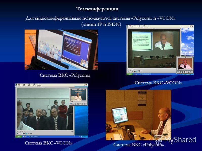 Для видеоконференцсвязи используются системы «Polycom» и «VCON» (линии IP и ISDN) Система ВКС «Polycom» Система ВКС «VCON» Телеконференции