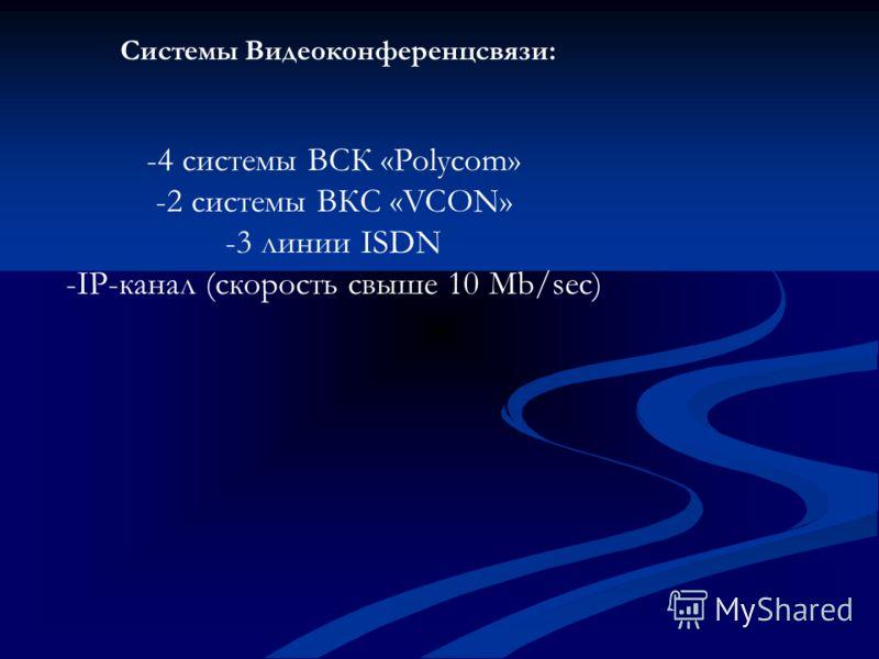 Системы Видеоконференцсвязи: -4 системы ВСК «Polycom» -2 системы ВКС «VCON» -3 линии ISDN -IP-канал (скорость свыше 10 Mb/sec)