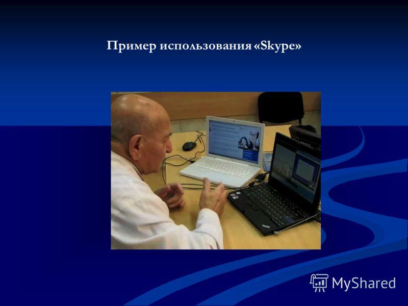 Пример использования «Skype»