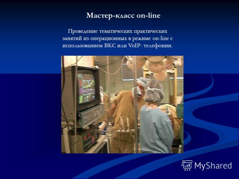 Мастер-класс on-line Проведение тематических практических занятий из операционных в режиме on-line с использованием ВКС или VoIP- телефонии.