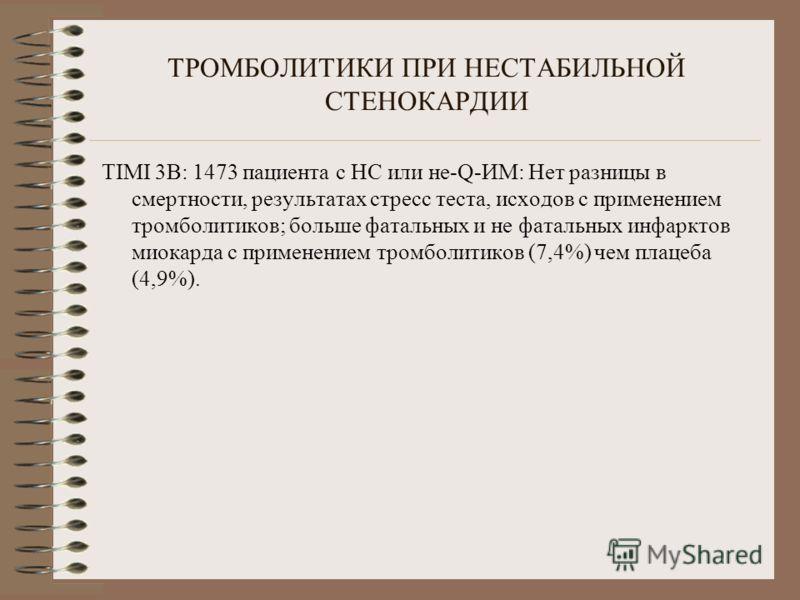 АНТИТРОМБИРНОВАННЫЕ ПРЕПАРАТЫ ПРИ НС Gusto II: 12141 пациентов с НС: тенденция к преимуществу гирудина (в течении 30 дн. смерть и ИМ 8,9% в группе гирудина, 9,8% в группе гепарина) TIMI-7: 410 пациентов, сравнивали различные дозы гирулонга - нет разн
