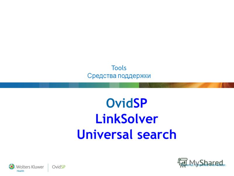 OvidSP LinkSolver Universal search Tools Средства поддержки