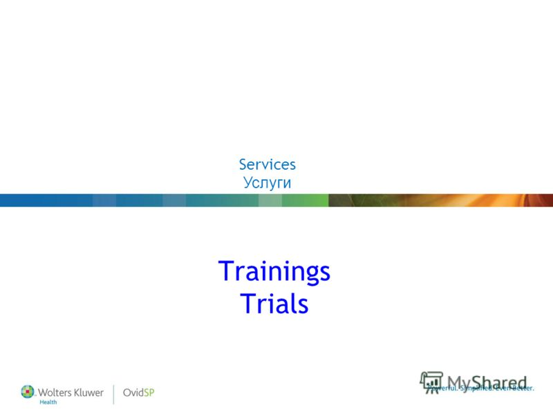 Trainings Trials Services Услуги