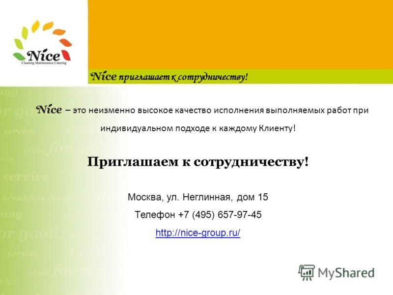 Презентация компании «Nice» Услуга «Кейтеринг» приглашает к сотрудничеству! – это неизменно высокое качество исполнения выполняемых работ при индивидуальном подходе к каждому Клиенту! Приглашаем к сотрудничеству! Москва, ул. Неглинная, дом 15 Телефон