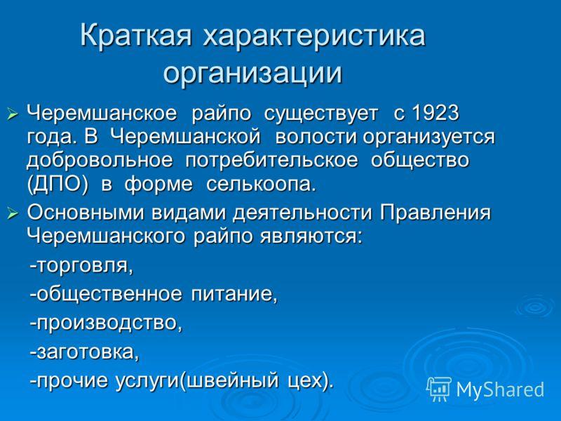 Краткая характеристика организации Черемшанское райпо существует с 1923 года. В Черемшанской волости организуется добровольное потребительское общество (ДПО) в форме селькоопа. Черемшанское райпо существует с 1923 года. В Черемшанской волости организ