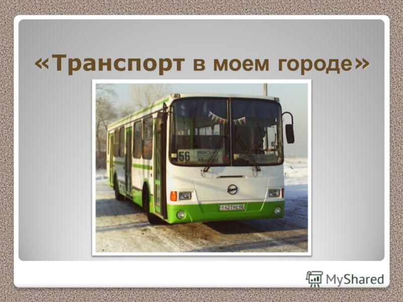 «Транспорт в моем городе »