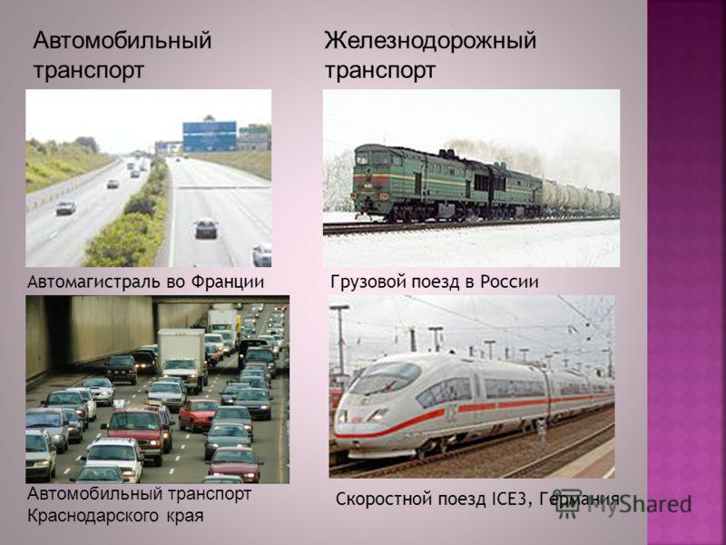 Автомобильный транспорт Краснодарского края Автомагистраль во Франции Автомобильный транспорт Грузовой поезд в России Скоростной поезд ICE3, Германия Железнодорожный транспорт