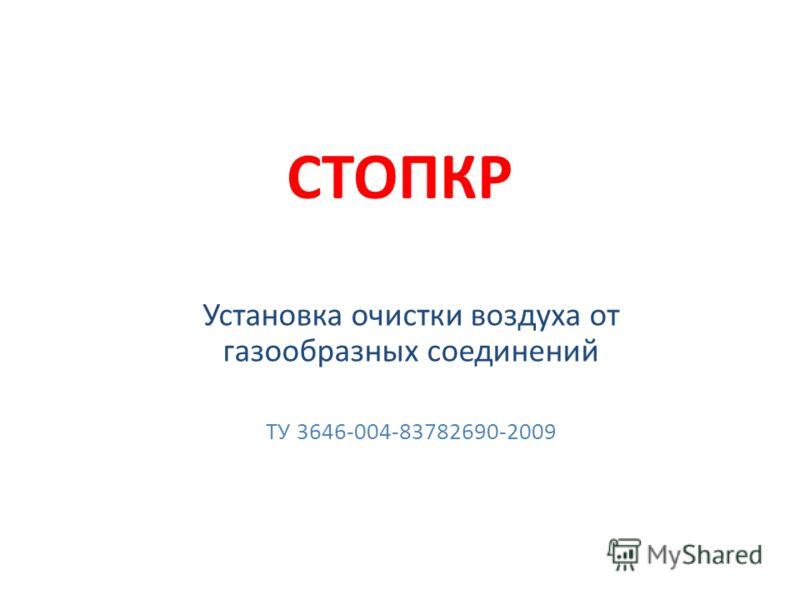 СТОПКР Установка очистки воздуха от газообразных соединений ТУ 3646-004-83782690-2009