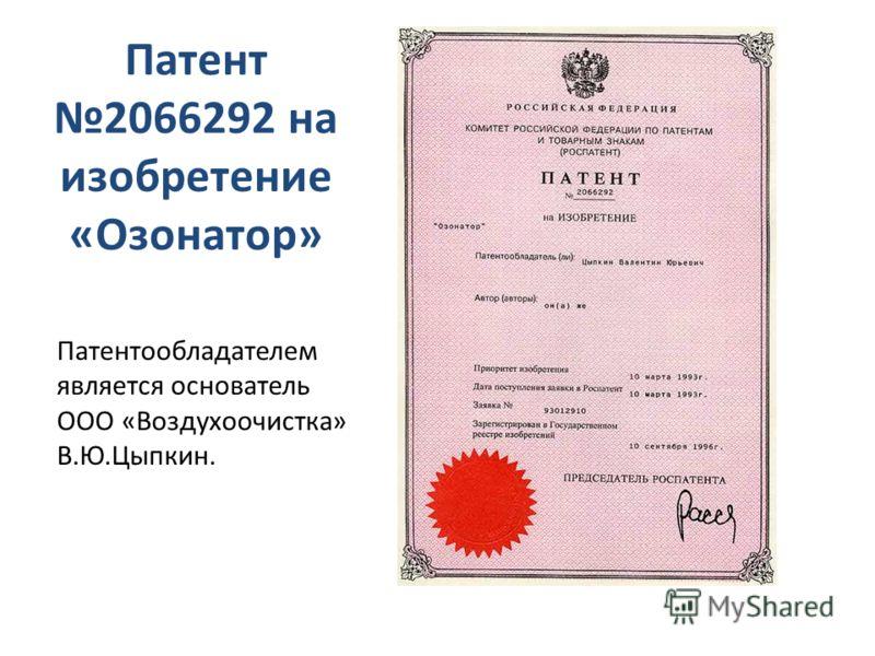 Патент 2066292 на изобретение «Озонатор» Патентообладателем является основатель ООО «Воздухоочистка» В.Ю.Цыпкин.