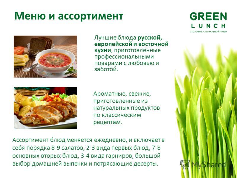 Меню и ассортимент Лучшие блюда русской, европейской и восточной кухни, приготовленные профессиональными поварами с любовью и заботой. Ароматные, свежие, приготовленные из натуральных продуктов по классическим рецептам. Ассортимент блюд меняется ежед